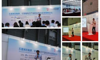 Summit of graphene application and investment in the fields of touch screen and wearable electronics was held ceremoniou