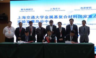 17 Graphene Enterprises and Well-known Universities Gathered Together in Qingdao