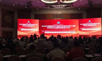 2015' China International Graphene Innovation & Entrepreneurship Competition Was Launched